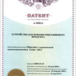 Патент - Устройство для ионометрии пищевого продукта