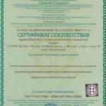 Сертификат соответствия ГОСТ ИСО 9001-2008 (ISO 9001:2008)