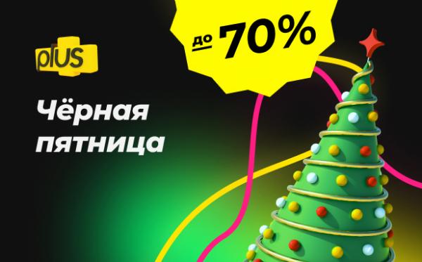 Черная пятница на AliExpress: пора готовиться к Новому году